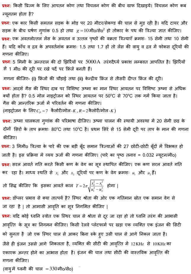 UP Board Class 12 Physics Sample Paper/Practice Paper/Guess Paper