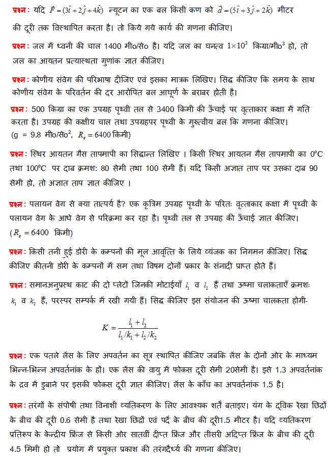 physics practical essay Essay writing guide physics practical extracts from this document introduction the physics of paper helicopters.