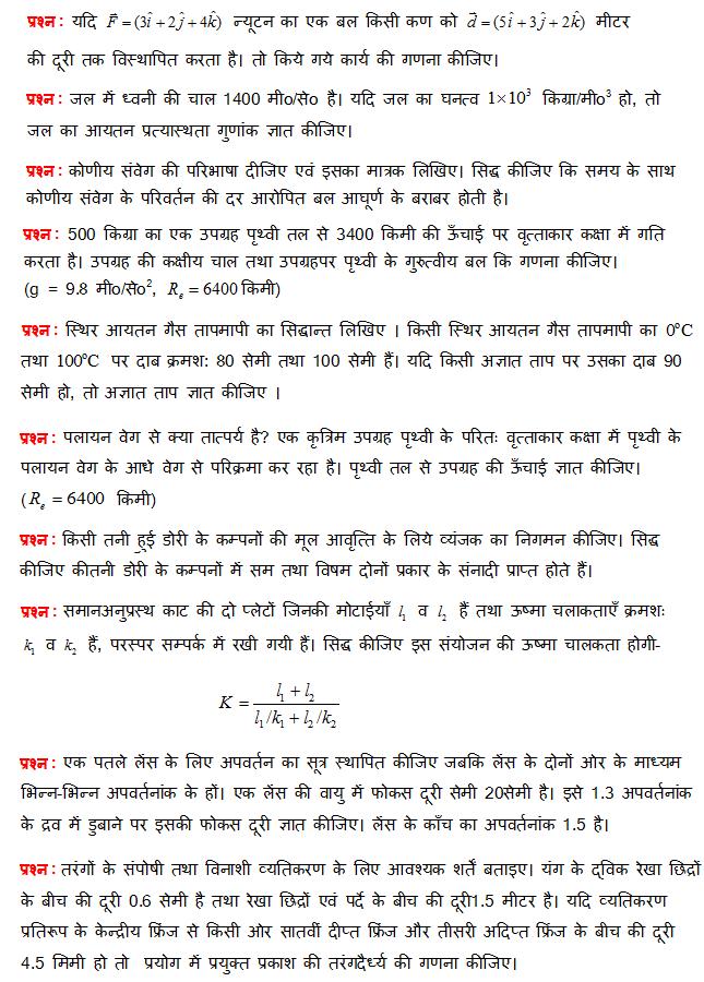bseb 12th model paper 2016 pdf