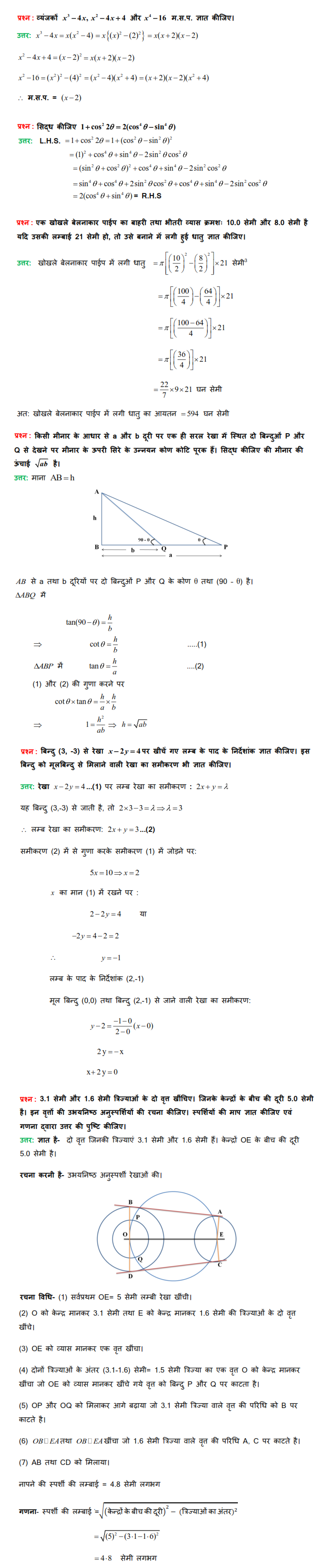Up Board Class 10 Mathematics Solved Practice Paper Set