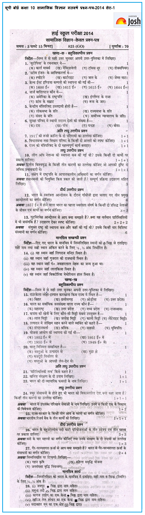 Up board class 10th social science question paper set 1 2014 up board malvernweather