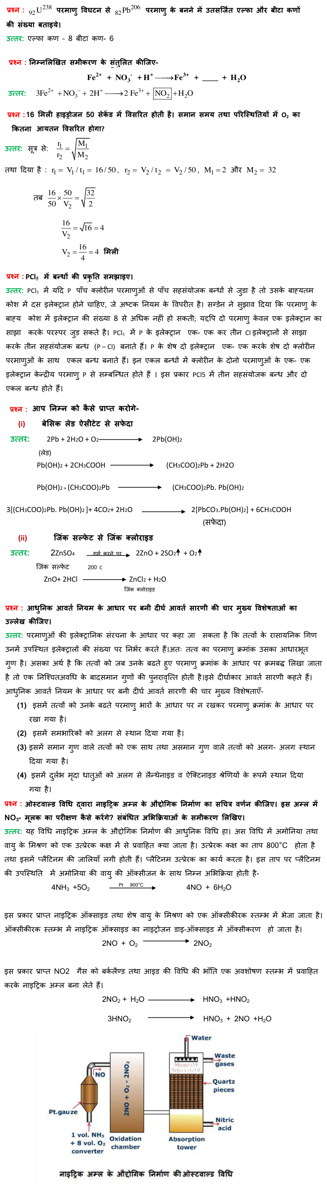 Chemistry design prac essay