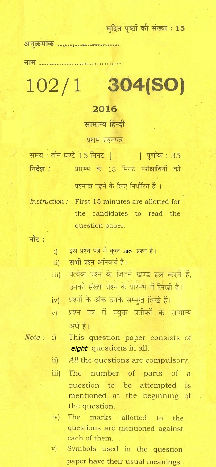 UP Board Class 12 Hindi First Question Paper Set‒1: 2016