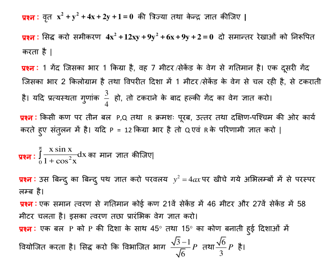 UP Board Class 12 Mathematics Practice Paper/Sample Paper/Guess