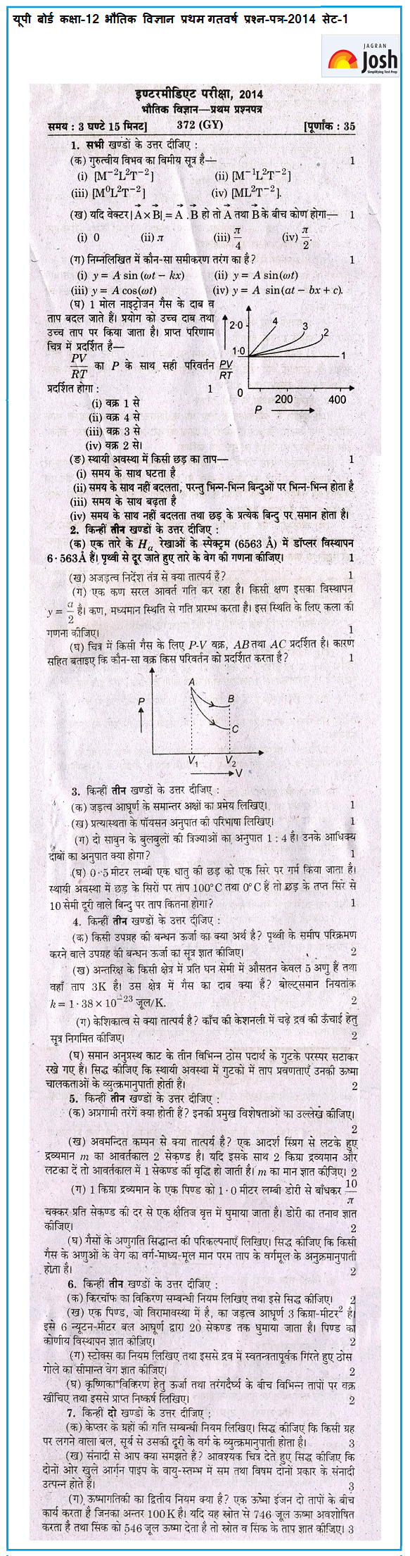 Physics paper 1 2014 array up board class 12th physics first unsolved question paper set 1 rh jagranjosh com fandeluxe Image collections