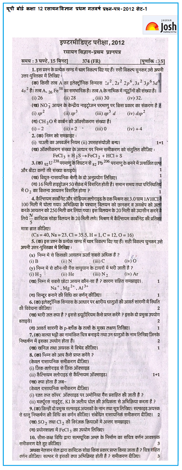 up board model paper 2012 intermediate chemistry Up board intermediate syllabus the up board class 11th/12th science  ways to improve math skills for board chemistry  board exam paper: prepare for board in .