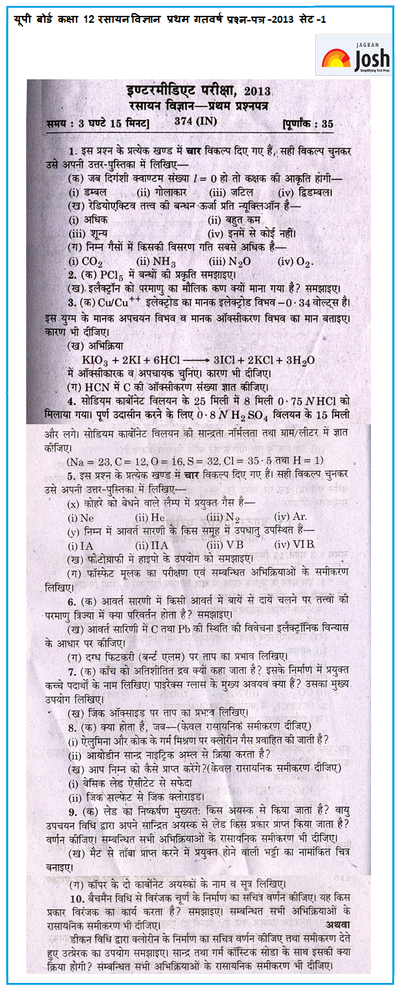 up board intermediate exam papers
