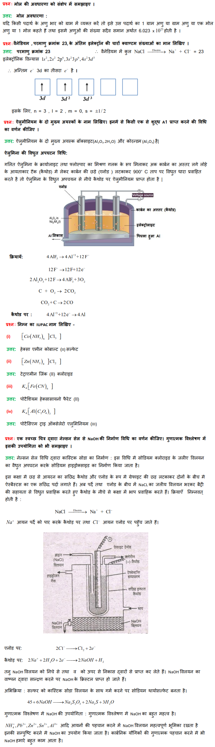 Up board class 12th chemistry first solved question paper set 1 up board class 12th chemistry first solved question paper set 1 2014 fandeluxe Gallery