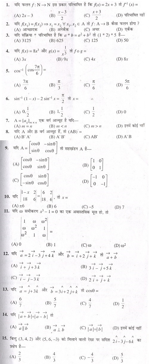 UP Board Class 12th Mathematics MCQ Test Set: 1 1