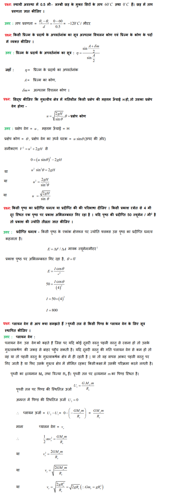 UP Board Class 12th Physics First Solved Question Paper