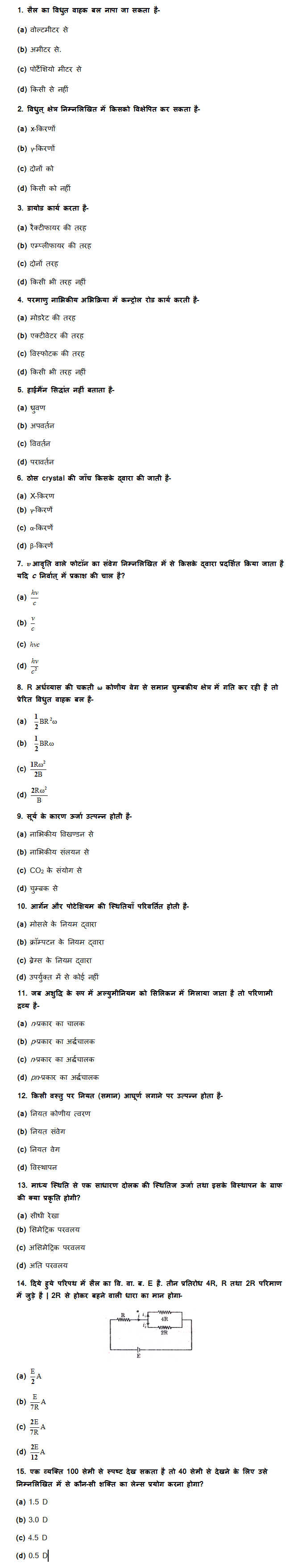 UP Board Class 12th Physics MCQ Test Set: 1 5