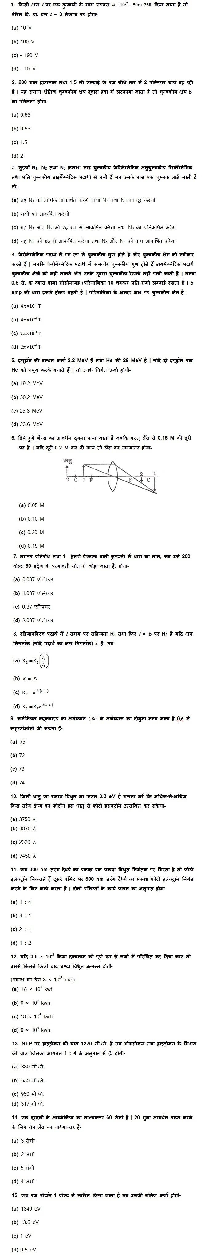 UP Board Class 12th Physics MCQ Test Set: 1 6
