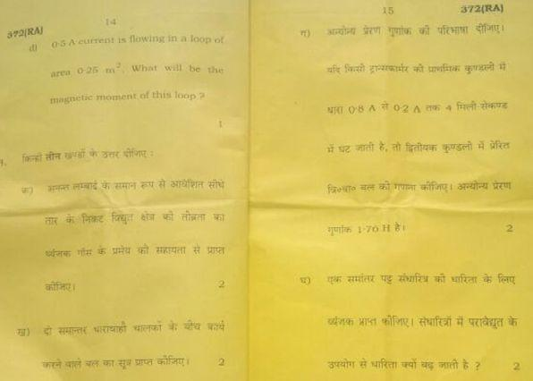 class 12 UP board physics paper, UP board previous year papers, up board class 12 question papers