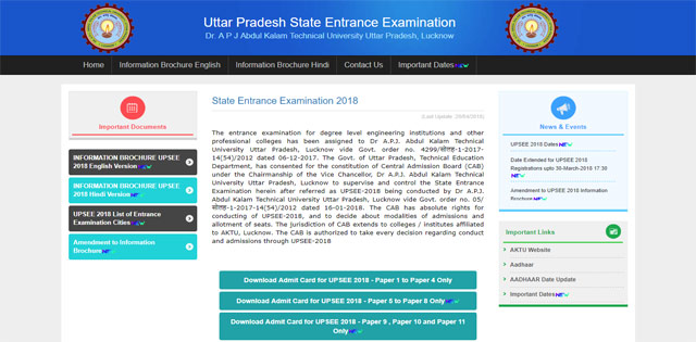 UPSEE Admit Card For Paper 5 to 11 Released, Download Now @ upsee.nic.in