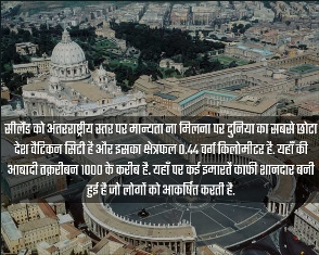 About Vatican City