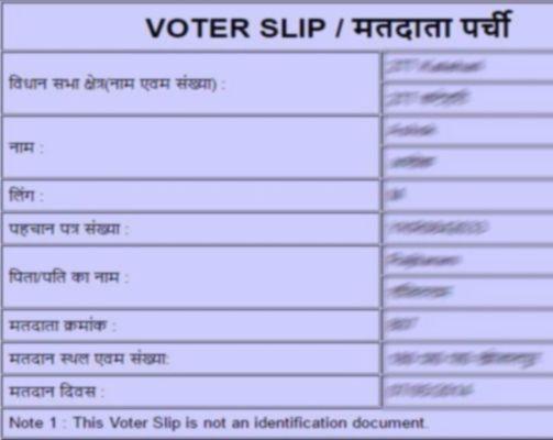 voter slip