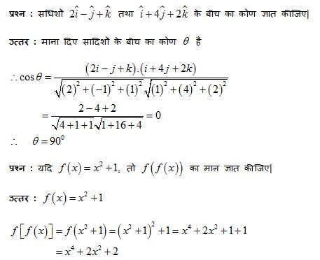 maths second practice paper