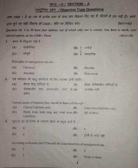 bihar board class 12th paper