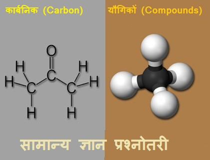 what-is-carbon-organic-compound