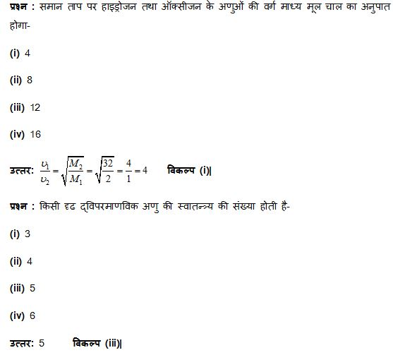 physics practice paper 2