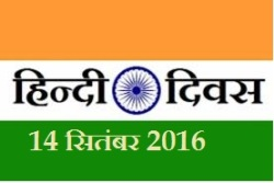 National Hindi Divas