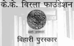 K K Birla Foundation