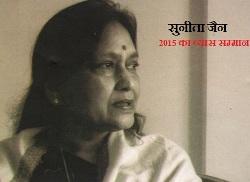 सुनीता जैन