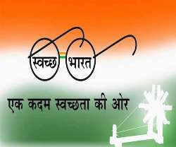 Swachh Bharat App