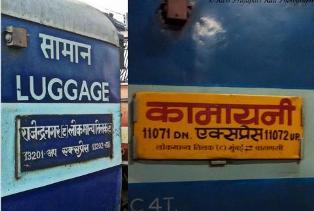 Kamayani Express