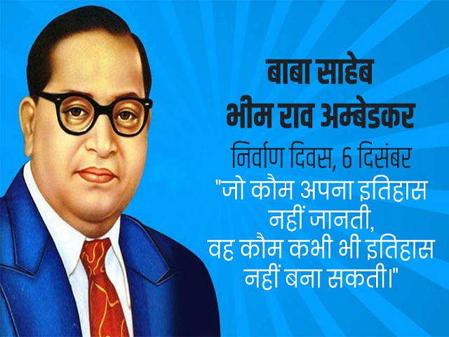 Dr. B.R. Ambedkar: A man Behind Indian Constitution