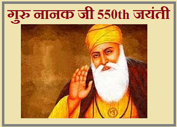 Guru Nanak 550th birth anniversary