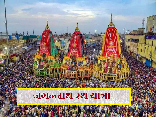 Jagannath Puri Rath Yatra 2019: Chariot Festival, History and