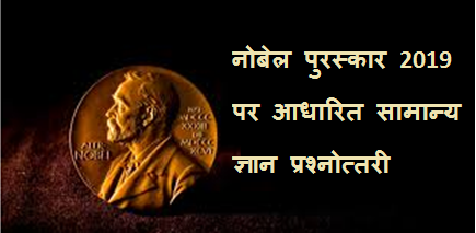 GK Quiz on Nobel Prize in Hindi