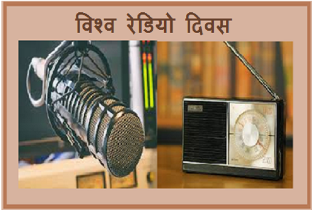 World Radio Day being observed with theme 'Radio & Diversity'