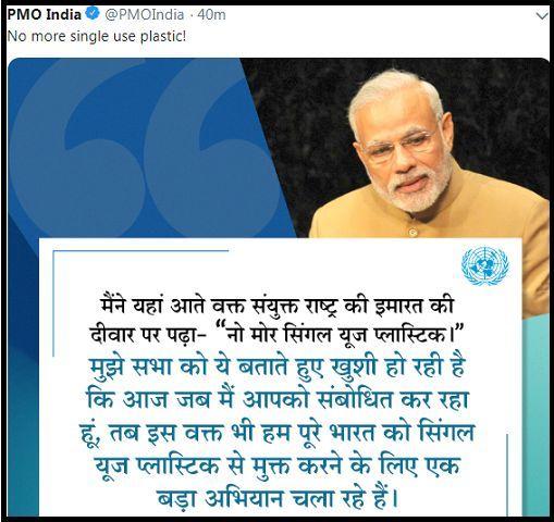 PM Modi at UNGA 2019