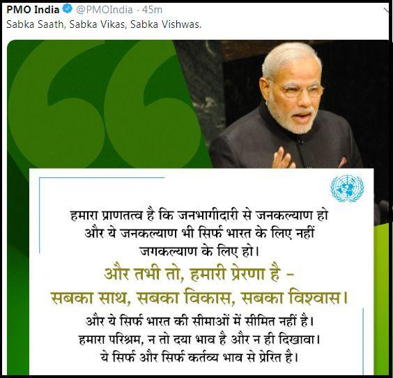 Modi speech at UNGA