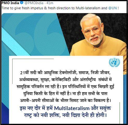 PM Modi spoke of Multilateralism
