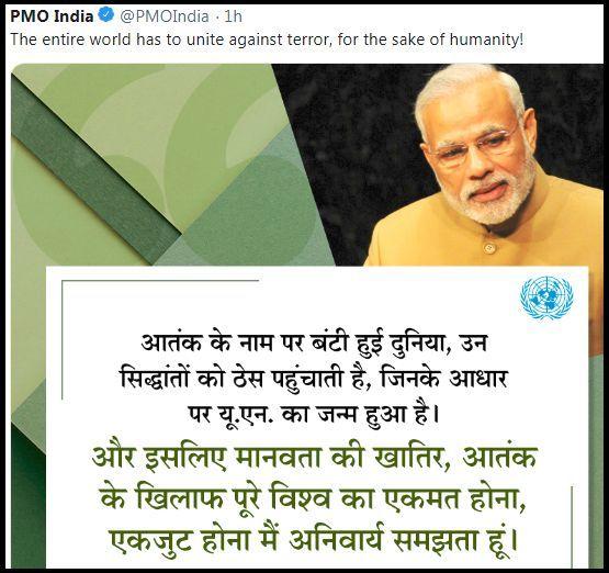 PM Modi on Terrorism