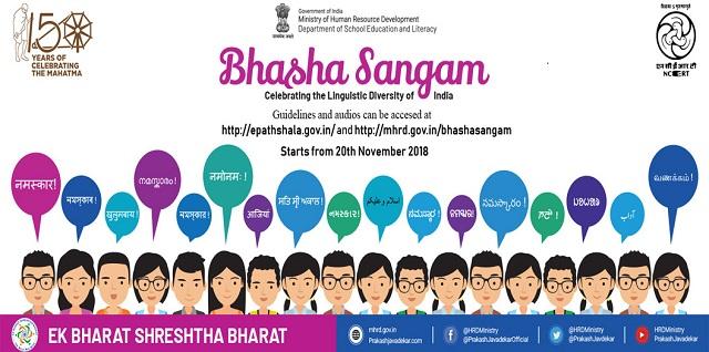 Government launches unique initiative 'Bhasha Sangam' for school students