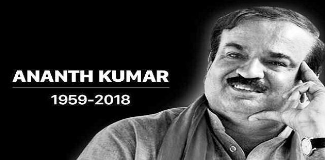 Image result for Union Minister Ananth Kumar passes away: A glimpse of his political career