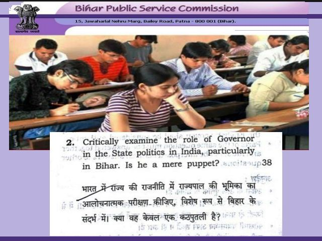 BPSC Mains 2019 Exam questions