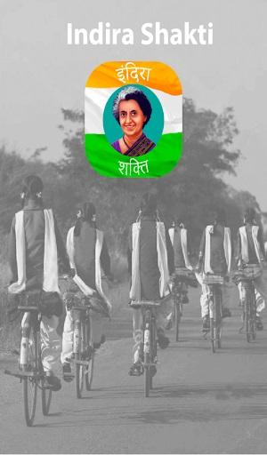 Indira Shakti App